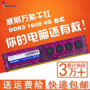 Adata ADATA DDR3 1600 4G 4GB desktop memory compatible with a riot of colour 1333