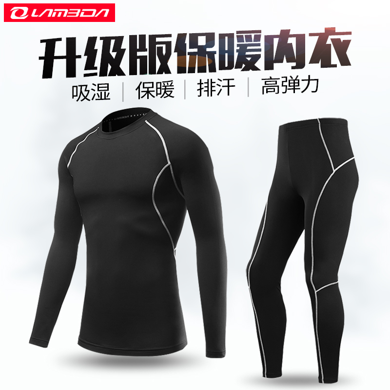 Lampada autumn and winter cycling Jersey underwear cashmere warm and quick-drying wicking sports running suit men and women
