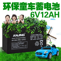 6V12AH Battery for Children Electric Vehicle Toy Vehicle Lead-acid Battery Remote Control Vehicle Children's Vehicle 6V Battery Maintenance-free
