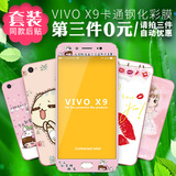 VivoX9 full - screen tempered film cartoon film before and after film vivoX9 mobile phone film 3D soft side of the tempered film