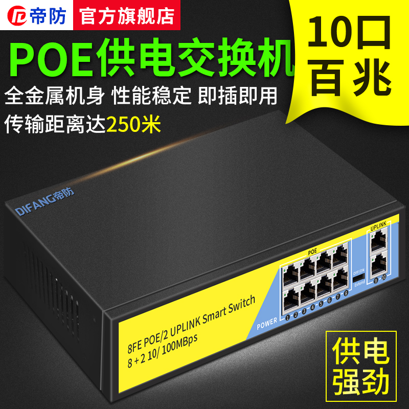 Difang 48V Standard POE Switch 8-way Video Recorder Using 10 Ports of Poe Power Supply Network Camera Divider