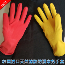 South Korea imported household cleaning gloves natural rubber dishwasher wipe brush bowl latex protection Home Gloves