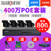 Hikvision monitoring equipment set 4 million network POE day and night HD camera home 48 road packages
