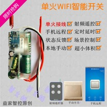 Tmall elf WiFi Intelligent Voice control switch easy micro-linked mobile app remote single fire control distance module