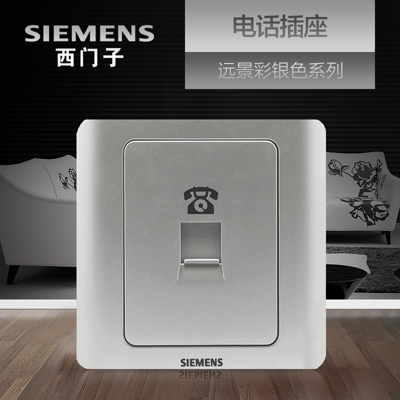 Siemens Telephone Socket Panel Vision Color Silver 86 Household Telephone Line Wall Socket Panel