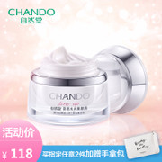 CHANDO/ CHCEDO light permeable light cream 50g students to mention bright color lazy BB Concealer cream