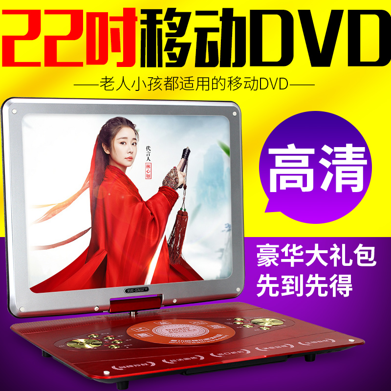 [The goods stop production and no stock]SAST / SAST 2188S22 inch mobile DVD player with small TV portable evd children player