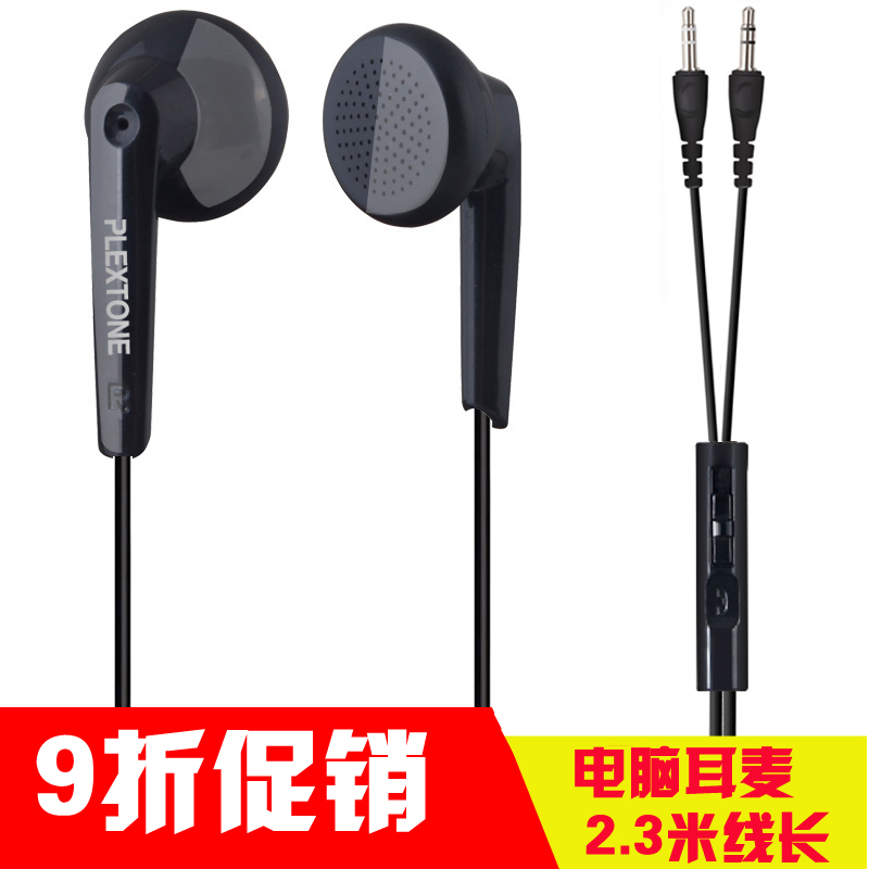 Puji earphone earplug computer earphone tuning tape microphone tweeter tone penetration 2 meters long
