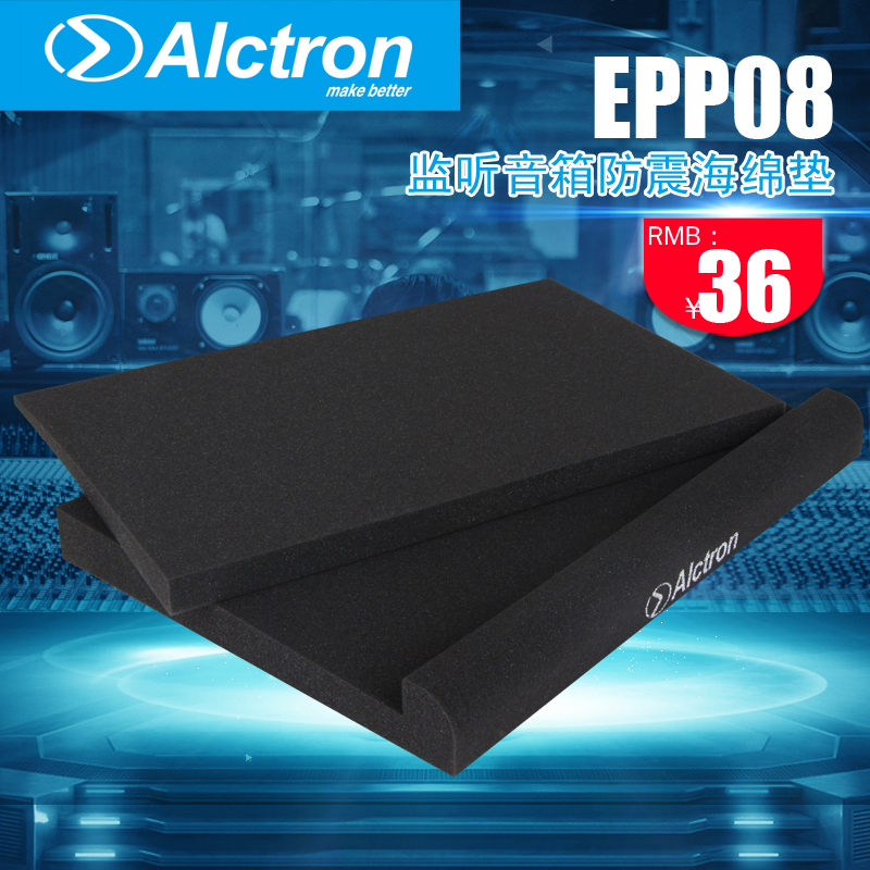 [The goods stop production and no stock] Alctron/Ectron EPP08 Monitor Speaker Shockproof Sponge Mat Cushion Shockproof Mat