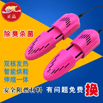 Spring Laughter dryer dry shoe device retractable toaster dormitory warm shoe machine deodorant sterilization shoe dryer Home