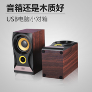 Dazzling DH515 desktop computer small AUDIO SUBWOOFER 2 USB mini speaker home