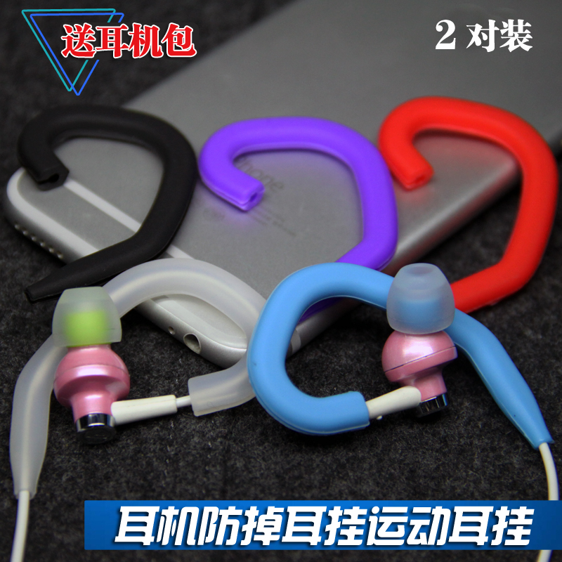 Ear-mounted earphone ear-hanging anti-drop-off silicone motion fixing clamp hook beats running earplug-hanging fittings