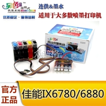 Another color ghost continuous ink supply system is suitable for CANON Canon IX6780 7280 IX6880 with chip