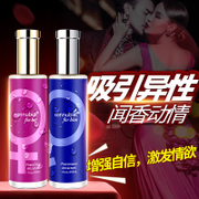 Passion male pheromone perfume bubble female seduction reminder flirt erotic climax stimulant liquid