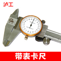 Special authentic Shanghai LU belt table vernier caliper 0-150 0-200-300 accuracy 0.02 fake one loss ten