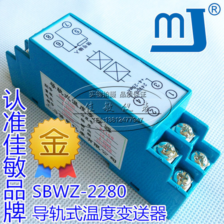 SBWZ-2280 rail type temperature transmitter PT100 0.2 level temperature transmission module 24VDC 4-20MA