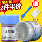 Thermal grease CPU thermal grease CPU silicone thermal paste notebook computer desktop graphics paste