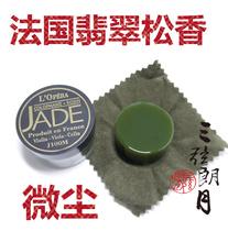 * French Imports Jade Emerald Rosin dust-free violin erhu rosin child Adult