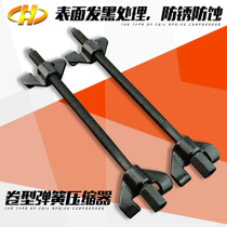 Huafeng giant arrow car repair shock absorber spring compression coil spring disassembly shock absorber coil spring shock absorber