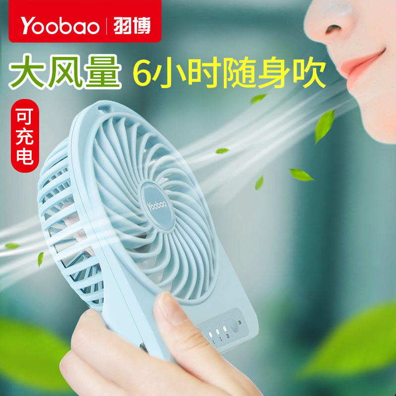 Yubo portable desktop office portable usb small electric fan mini rechargeable student bed dormitory