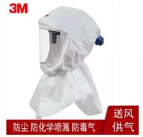 3M S-655 head cover long pipe gas supply matching head cover respiratory hood dengue virus protection
