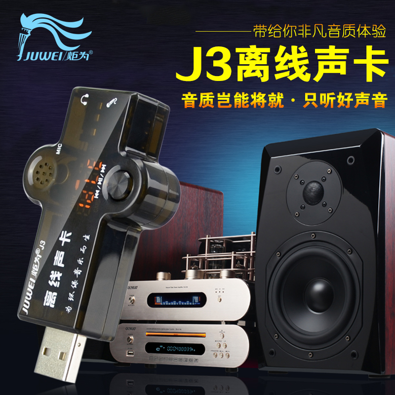 The torch is an innovative offline external sound card computer notebook independent k song professional fever microphone singing audio