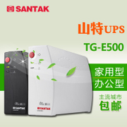 Santak TG-E500 500VA/300W UPS uninterruptible power supply Computer Anti power delay protection