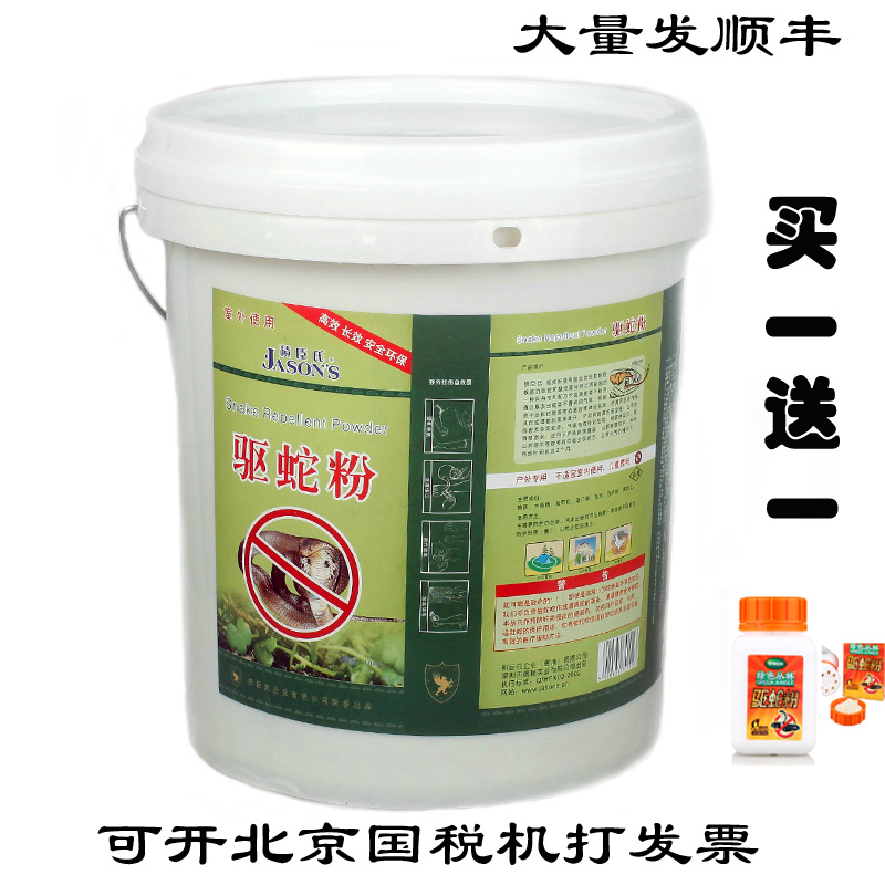 Jichen's Anti-snake Powder for 3 Months Long-term Effective Household Anti-snake Courtyard Villa Residence Outdoor Anti-snake