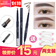 Double eyebrow pencil waterproof anti sweat stain not dizzydo lasting synophrys beginners non genuine eyebrow thrush