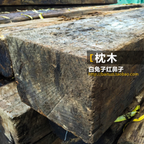 Railway old sleeper second-hand train roadway garden landscaping fried oil immersion anticorrosive wood Fang Sleep Wood