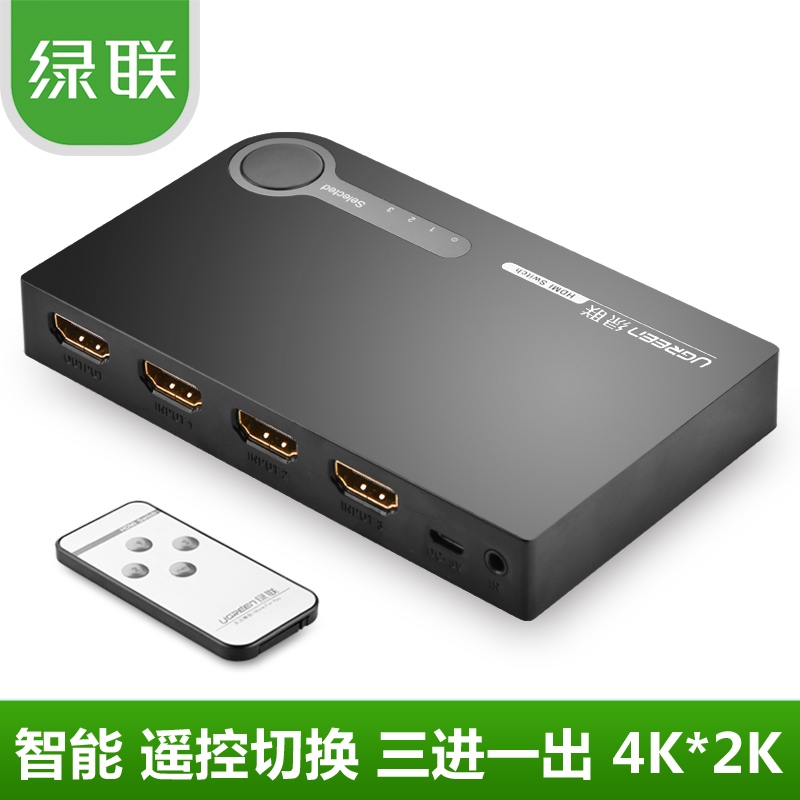 Green HDMI switcher three in one out distributor two three in one out audio and video computer host notebook screen television projector high definition 4K display screen divider 3D signal one in two