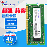 ADATA / Viagra 4G DDR3 1333 notebook three generations of memory 4GB compatible 1066 1067
