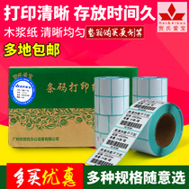 Hershey Aibao three heat-resistant sticker bar code paper label printing paper box 40 x 80 specifications optional