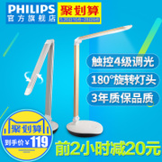 PHILPS LED desk lamp eye protection desk children reading lamp student dormitory bed dormitory energy saving lamp