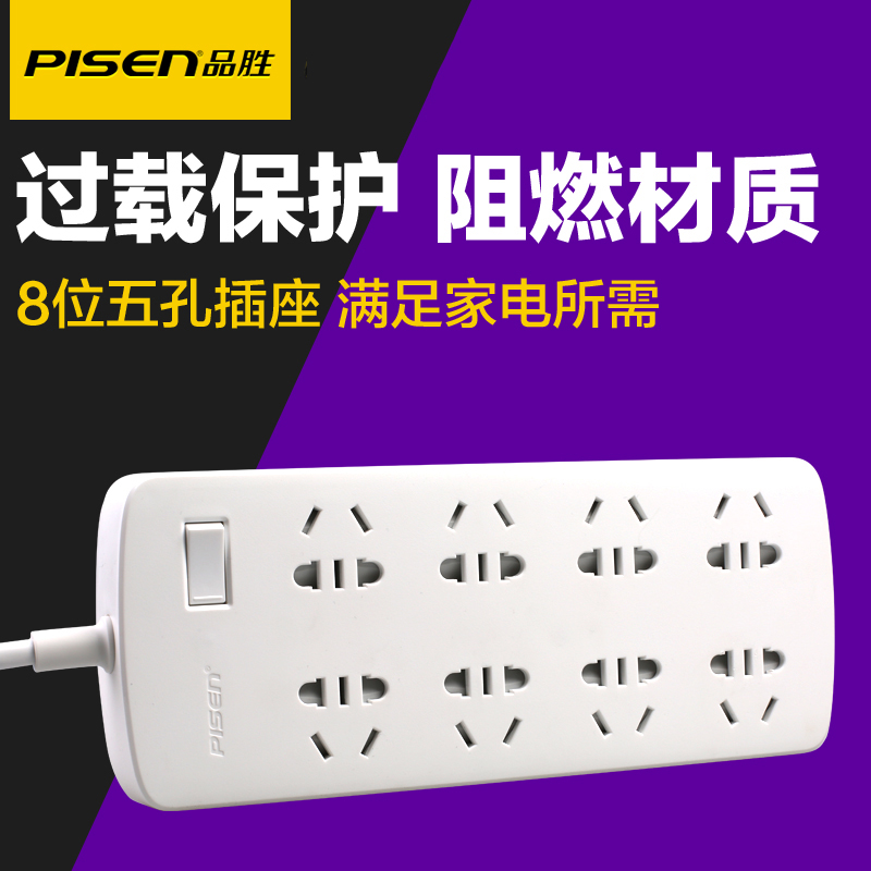 Pisen / product wins PSCXB-03A portable 8-hole socket plug-in board independent switch tow board plug-in terminal board