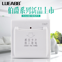 OU electric Ivory White plug Card power 40A Special card three or four Line hotel power panel socket