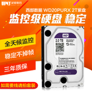 WD/ WD20PURX 2TB WD westdata purple disk desktop computer 2T control of the mechanical hard disk