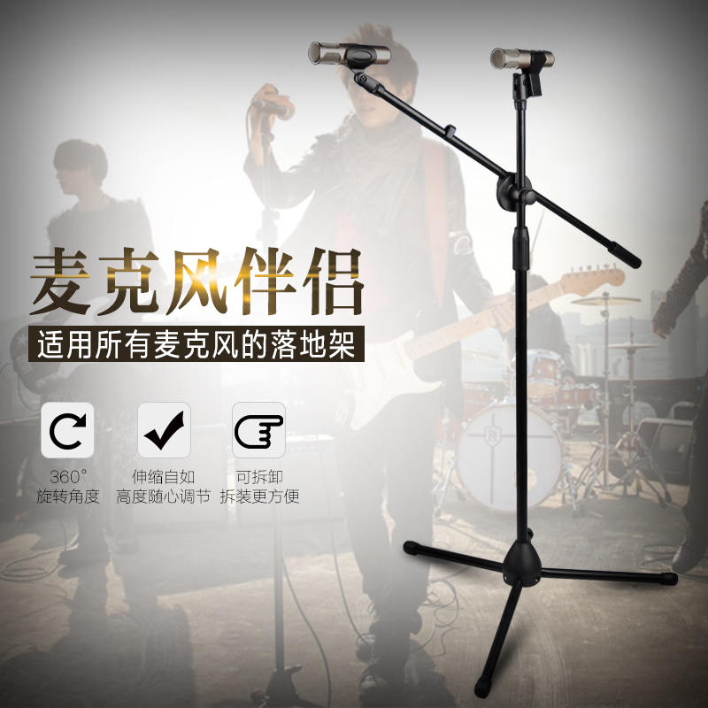 Microphone stand Floor-standing stage triangle anti-metal microphone clip Professional performance living room K song shelf