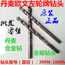Danish alloy drilling cemented carbide twist drill cement Tile bit multifunctional bully drill impact drill bit