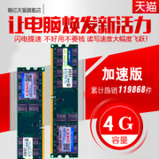 Fine billion 4G two DDR2 800 generation desktop computer memory chips AMD dedicated 2G667 dual pass 8g