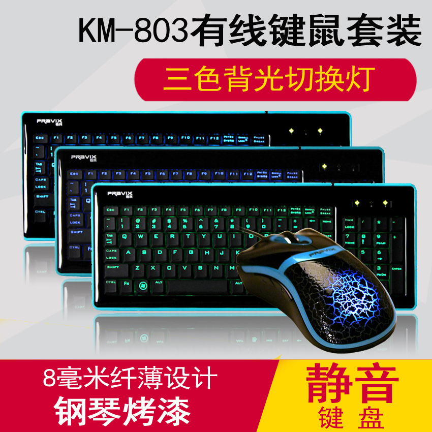 Platinum cable tri-color backlit gaming mouse and keyboard set laptop usb keyboard and mouse set