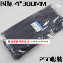 YOUYSI cable phone cable with cable tie tie tie cable management with 4 * 300mm 250 bar bag