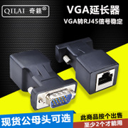 VGA to RJ45 network port cable connector VGA male head signal conversion head / line extender display