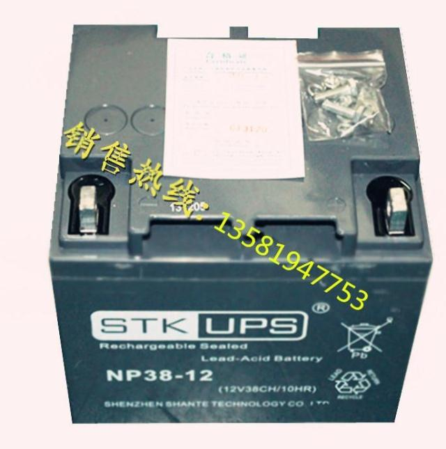 Shenzhen Shante STK UPS power supply battery 12V38AH lead-acid maintenance-free warranty for three years