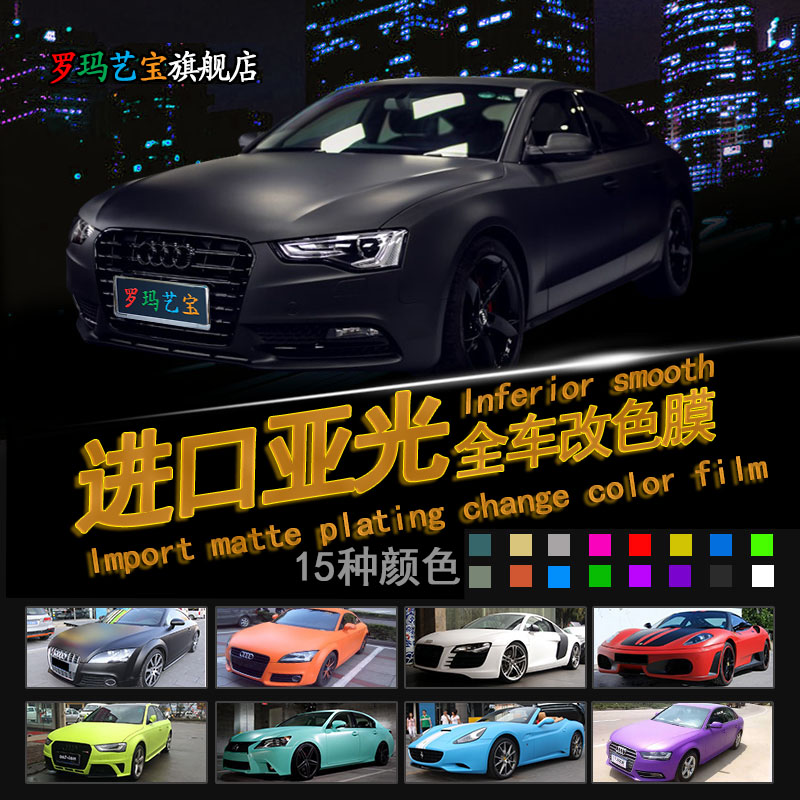 Imported matte full car color modified film roof car interior and exterior decoration black and white matte body modification sticker