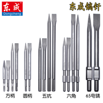 Dongcheng brazing power Tool accessory hammer Electric pickaxe with chisel tip chisel flat chisel