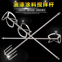 Industrial grade agitator special galvanized steel mixing Rod 304 stainless steel mixing Rod mixer accessories mixing head