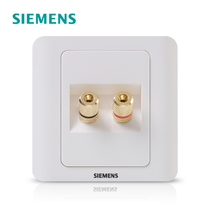 Siemens genuine switch socket switch panel SIEMENS Vision Yabai 2 multimedia audio sockets