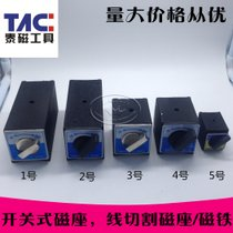 Switched magnetic seat wire cutting powerful magnetic seat base magnetic table Seat Magnet Base Magnets