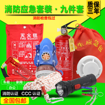 Fire four sets of five sets of rental housing emergency package hotel fire escape family escape fire emergency kit